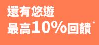 還有悠遊 最高10%回饋